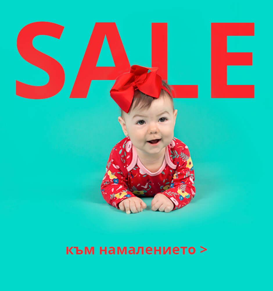 намаление на бебешки дрешки и детски дрехи за деца от 0 до 7г.