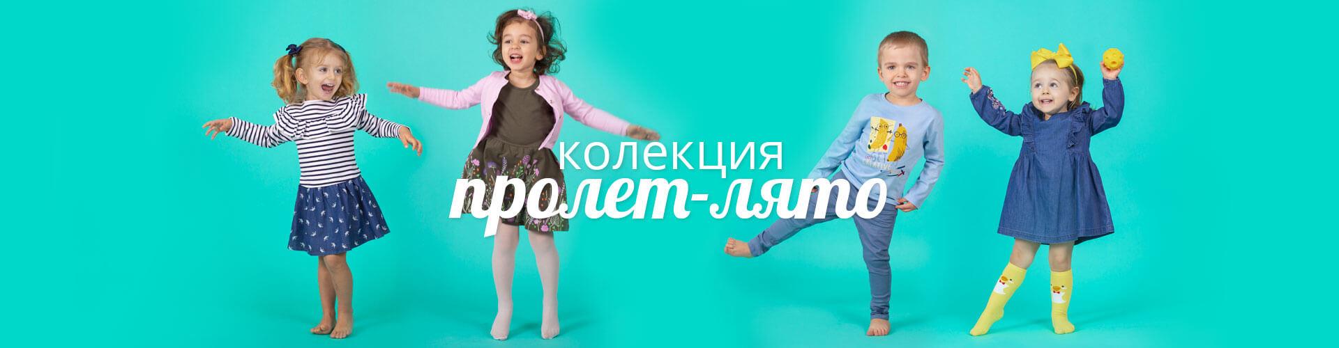 Колекция пролет-лято бебешки и детски дрешки