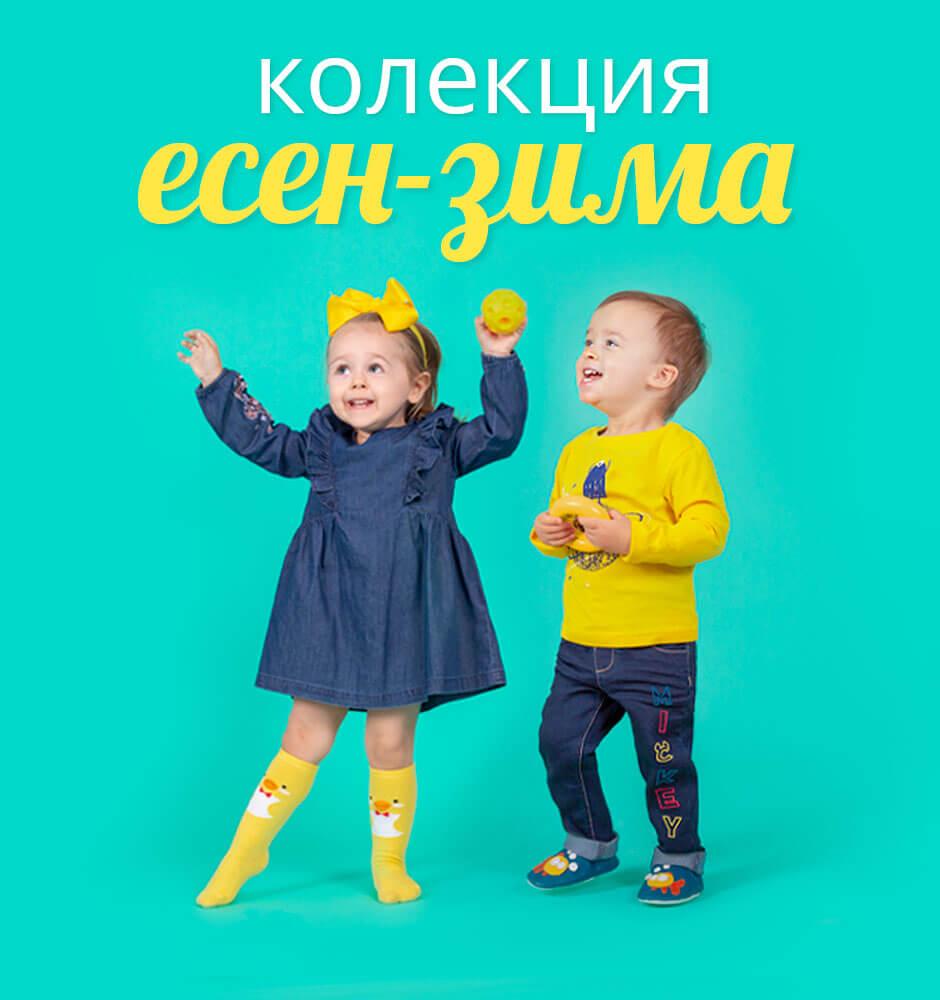 бебешки дрешки и детски дрехи за сезон есен-зима за деца от 0 до 7г.